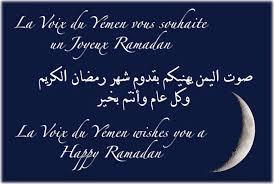 holy-ramadan-kareem-wishes-in-arabic-greetings-quotes-image-1.jpg