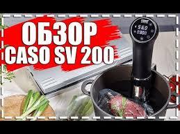 <b>CASO SV</b> 200. Обзор погружного термостата <b>Су Вид</b> - YouTube