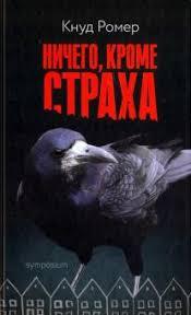 """Книга: """"<b>Ничего</b>, <b>кроме</b> страха"""" - Кнуд <b>Ромер</b>. Купить книгу, читать ..."""
