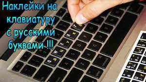 <b>Наклейки на клавиатуру</b> - как правильно наклеить !!! - YouTube