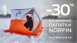 Canadian Camper,NORFIN,SHIMANO,MORA,<b>RAPALA</b>,DAIWA и т.д ...