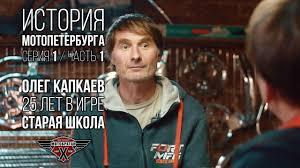 «Старая школа» - <b>Олег Капкаев</b> и история МотоПетербурга №1 ...