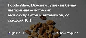 Foods Alive, Вкусная сушеная белая <b>шелковица</b> – источник ...