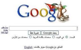 «غوغل» تصرف النظر العمل الأردن images?q=tbn:ANd9GcSHJnNrBCWggGYPEqvSygc67I2tbvktg9oZK4aupu8NuJLX1Oqz