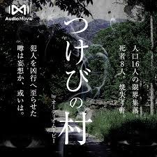 つけびの村 by AudioMovie®