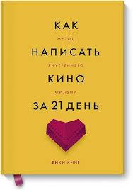 """Книга """"<b>Как написать кино</b> за 21 день"""" – купить книгу ISBN 978-5 ..."""