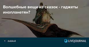 <b>Волшебные</b> вещи из <b>сказок</b> - гаджеты инопланетян?: dubikvit ...