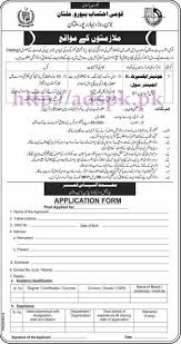 latest govt jobs in lahore karachi islamabad we new jobs national accountability bureau multan nab jobs 2017 for junior expert civil engineer jobs application