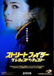 The Legend Of Chun Li Street Fighter The clip you see embedded - Street-Fighter-The-Legend-of-Chun-Li-2009-Movie-Poster