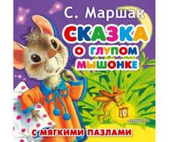 <b>Развивающие книжки Издательство АСТ</b>: каталог, цены ...