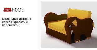 <b>Маленькие</b> детские <b>кресла</b>-<b>кровати</b> с подсветкой — mebHOME.Ru
