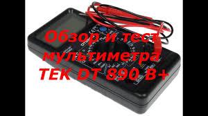 Обзор и тест <b>мультиметра TEK DT</b> 890 B+ - YouTube