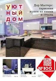"Журнал ""Уютный дом"" № 9(100), ноябрь 2014. Архангельск by ..."