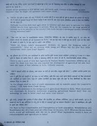 official question paper general studies paper 3 upsc civil official question paper general studies paper 3 upsc civil services mains 2014 insights