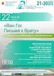 «<b>Ван Гог</b>. <b>Письма к</b> брату» авторский проект Юрия Башмета и ...