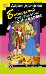 Книга <b>Бермудский треугольник</b> черной вдовы - <b>Дарья Донцова</b> ...