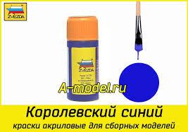 Королевская синяя <b>краска ЗВЕЗДА 47-АКР</b> купить с доставкой