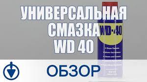 <b>Универсальная смазка WD 40</b> - YouTube