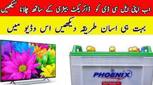 <b>Lcd</b> With <b>12v</b> Battery Awsome Trick In Urdu Hindi - YouTube