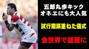 「ラグビー日本代表・五郎丸歩選手」の画像検索結果