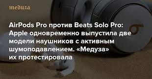 AirPods Pro и <b>Beats Solo Pro</b>. «Медуза» сравнила их