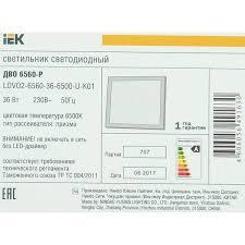 Панель светодиодная <b>IEK</b> Призма 6560-P 36 Вт 6500 К цвет белый