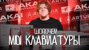 Шопочём? Mini-<b>midi</b>-<b>клавиатуры</b>: Arturia, Akai, <b>IK Multimedia</b> ...