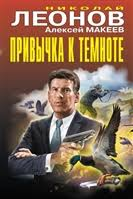 <b>Леонов Н</b>., <b>Макеев А</b>. | Купить книги автора в интернет-магазине ...