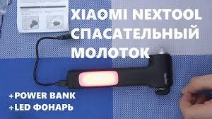 Аварийный <b>спасательный молоток</b> Xiaomi NexTool Multifunctional ...