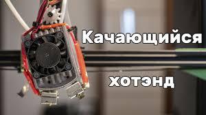 <b>Двойной</b> качающийся хотэнд <b>экструдера для</b> 3д принтера ...