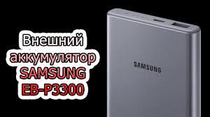 ОБЗОР | <b>Внешние</b> аккумуляторы <b>Samsung</b> EB-P3300/U3300 на ...