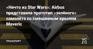 «Нечто из Star Wars»: Airbus представила прототип «зелёного ...