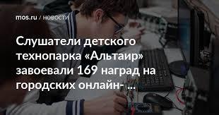 Слушатели детского технопарка «<b>Альтаир</b>» завоевали ... - Москва