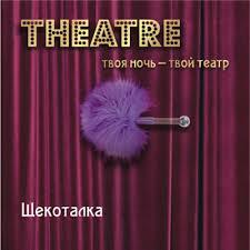 <b>Щекоталка Theatre</b> малая, фиолетовая 700026 купить в интим ...