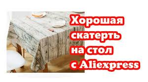 Отличная <b>скатерть</b> на стол из Aliexpress. Giantex. За такие ...