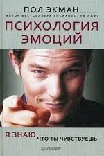 <b>Экман</b> Пол - купить книги автора или заказать по почте