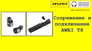 Как подключить <b>наушники AWEI T8</b> к телефону - YouTube