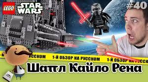 <b>LEGO Star Wars</b> 75104 Командный <b>шаттл</b> Кайло Рена - обзор ...