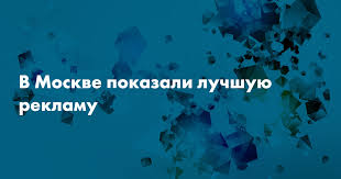 В Москве показали лучшую рекламу — Сноб