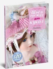 """Характеристики книги <b>Винус Додж</b> """"<b>Шьем одежду</b> для кукол ..."""