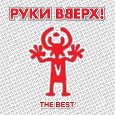 The <b>Best</b> — <b>Руки Вверх</b>!. Слушать онлайн на Яндекс.Музыке