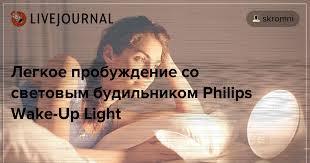 <b>Легкое</b> пробуждение со световым будильником Philips Wake-<b>Up</b> ...