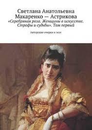 <b>Светлана Макаренко</b>-<b>Астрикова</b>, «Серебряная роза. Женщины в ...