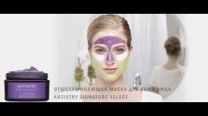 <b>Отшелушивающая маска для лица</b> ARTISTRY SIGNATURE SELECT
