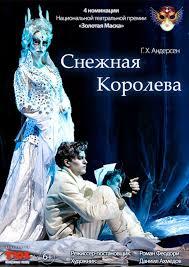 <b>Снежная королева</b> - Репертуар - Красноярский театр юного ...