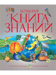 <b>Большая книга</b> знаний <b>Издательство Махаон</b> 2382283 в ...