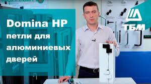 <b>Domina HP</b> - <b>петли</b> для алюминиевых дверей - YouTube