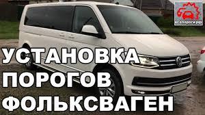 Установка <b>порогов</b> Volkswagen Т5, Т6: Caravelle, Multivan ...