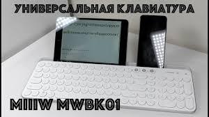Универсальная Bluetooth <b>клавиатура</b> Miiiw MWBK01 (<b>Xiaomi</b> ...