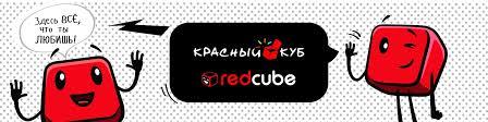 <b>Красный Куб</b> | REDCUBE | ВКонтакте